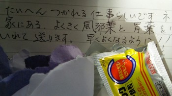 最近久しぶりに母と電話したところ、私の声が嗄れていたので心配した母が風邪薬を郵送してきました。