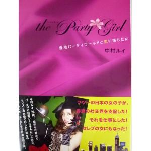 『パーティーガール~香港パーティーワールドと恋に落ちた女~』         好評発売中!
