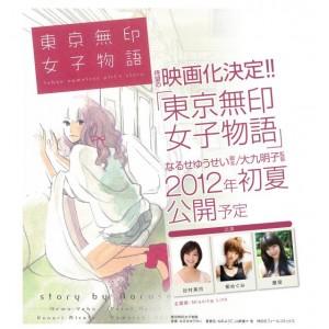 6月16日公開決定!!映画「東京無印女子物語」柳めぐみ主演、主題歌、挿入歌担当