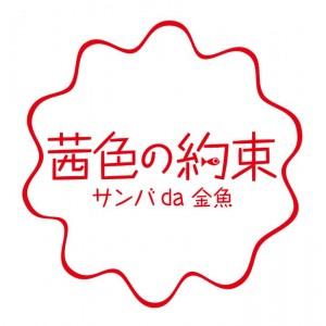 「柳めぐみ」の歌が主題歌を歌う映画「茜色の約束 サンバdo金魚」!!