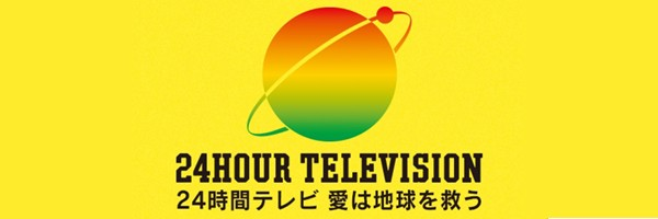 24時間テレビ(2018)