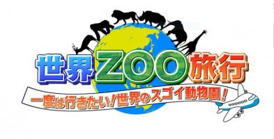 世界ZOO旅行 一度は行きたい!世界のスゴイ動物園!