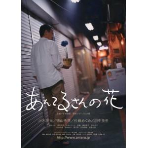 6月16日公開決定!!映画「あんてるさんの花」 柳めぐみ出演、挿入歌担当